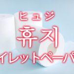 「トイレットペーパー」を韓国語では?「휴지(ヒュジ)」の意味