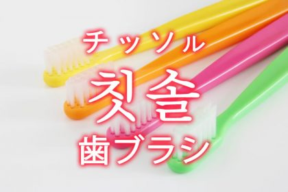 「歯ブラシ」を韓国語では?「칫솔(チッソル)」の意味