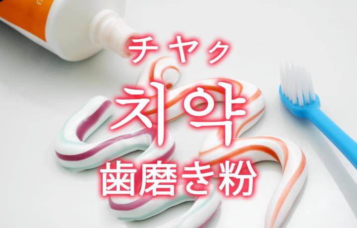 「歯磨き粉(はみがきこ)」を韓国語では?「치약(チヤク)」の意味