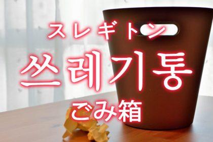 「ごみ箱」を韓国語では?「쓰레기통(スレギトン)」の意味