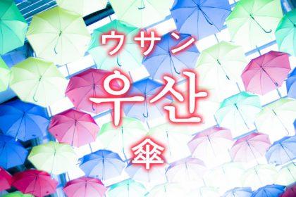 「傘(かさ)」を韓国語では?「우산(ウサン)」の意味