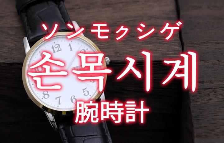「腕時計」を韓国語では?「손목시계(ソンモクシゲ)」の意味