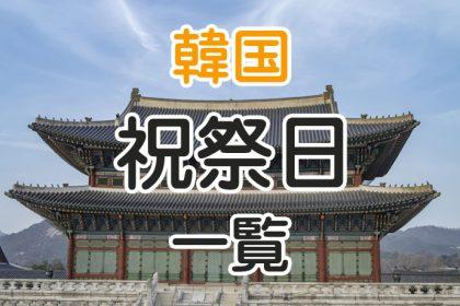 韓国の祝日・祭日一覧【2020年】韓国旅行の計画を立てる前にチェック!