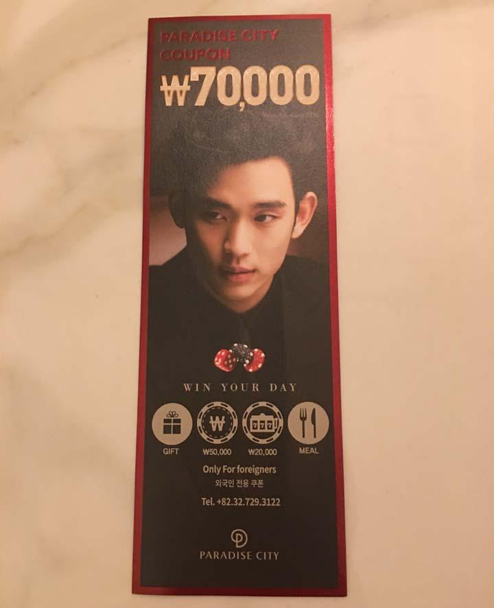 カジノ(CASINO)70,000ウォン(約7,000円)分の無料クーポン