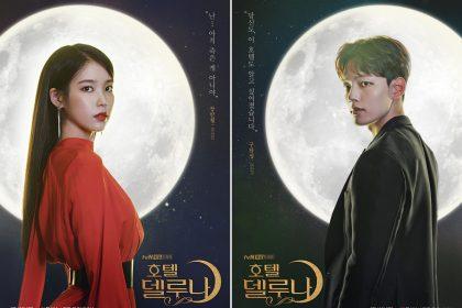 IU(アイユー)&ヨ・ジング主演の「ホテルデルーナ」- 2019年おすすめ韓国ドラマ