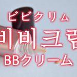 「BBクリーム」を韓国語では?「비비크림(ビビクリム)」の意味