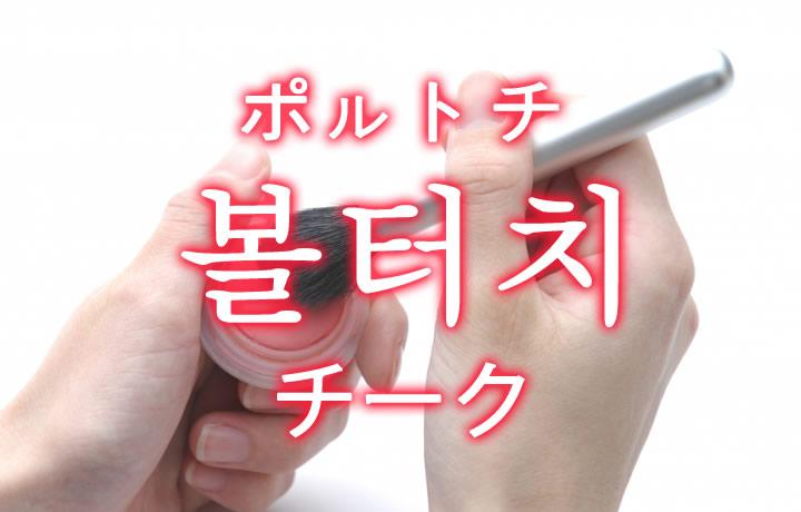 「チーク」を韓国語では?「볼터치(ポルトチ)」の意味