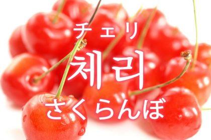 「さくらんぼ(チェリー)」を韓国語では?「체리(チェリ)」の意味