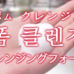 「洗顔フォーム(クレンジングフォーム)」を韓国語では?「폼 클렌징(ポム クレンジン)」の意味