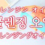 「クレンジングオイル」を韓国語では?「클렌징 오일(クレンジン オイル)」の意味