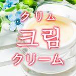 「クリーム」を韓国語では?「크림(クリム)」の意味