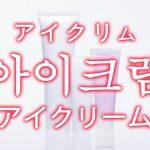 「アイクリーム」を韓国語では?「아이크림(アイクリム)」の意味