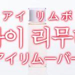 「アイリムーバー」を韓国語では?「아이 리무버(アイ リムボ)」の意味