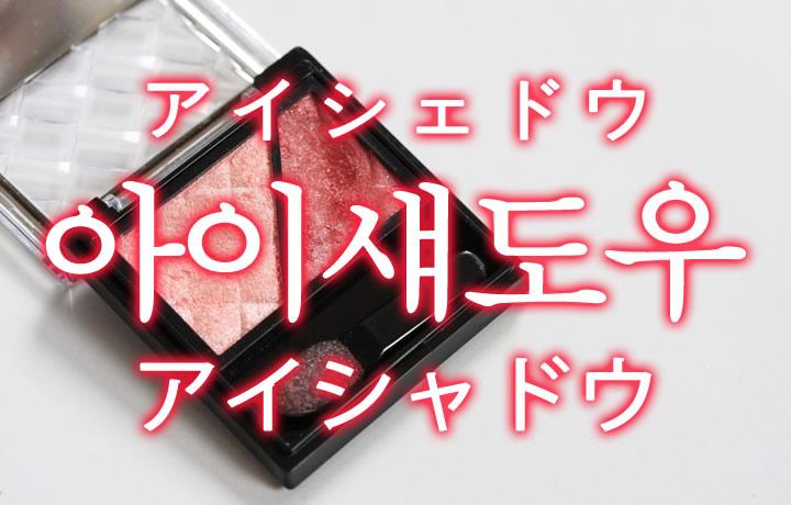 「アイシャドウ」を韓国語では?「아이섀도우(アイシェドウ)」の意味