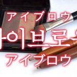 「アイブロウ」を韓国語では?「아이브로우(アイブロウ)」の意味