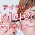 「アイライナー」を韓国語では?「아이라이너(アイライノ)」の意味