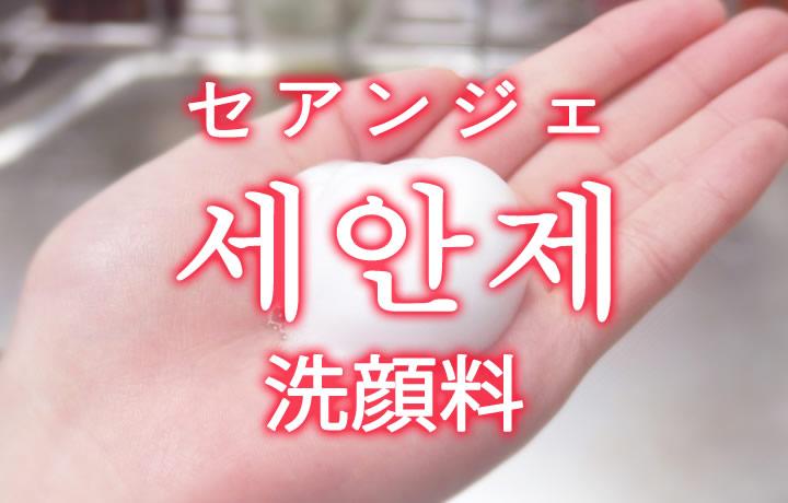 「洗顔料」を韓国語では?「세안제(セアンジェ)」の意味