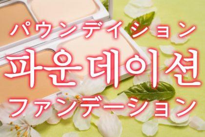 「ファンデーション(ファンデ)」を韓国語では?「파운데이션(パウンデイション)」の意味