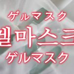 「ゲルマスク」を韓国語では?「겔마스크(ゲルマスク)」の意味