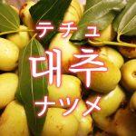 「ナツメ」を韓国語では?「대추(テチュ)」の意味