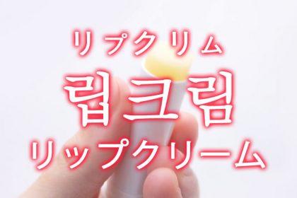 「リップクリーム」を韓国語では?「립크림(リプクリム)」の意味