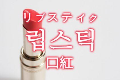 「口紅・リップスティック」を韓国語では?「립스틱(リプスティク)」の意味