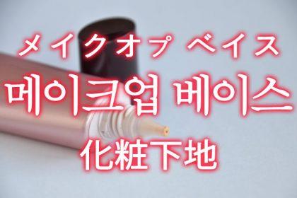 「化粧下地」を韓国語では?「메이크업 베이스(メイクオプ ベイス)」の意味
