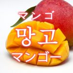 「マンゴー」を韓国語では?「망고(マンゴ)」の意味