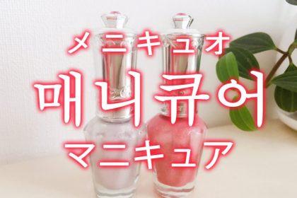 「マニキュア」を韓国語では?「매니큐어(メニキュオ)」の意味