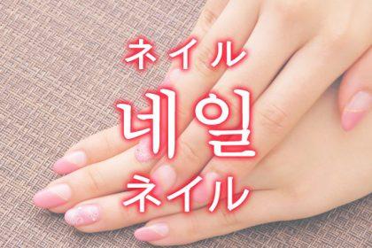 「ネイル」を韓国語では?ネイルアートに関する単語一覧