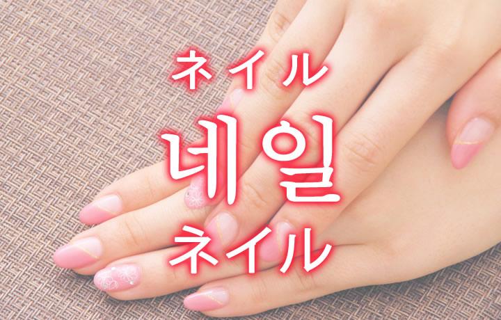 ネイル」を韓国語では?ネイルアートに関する単語一覧