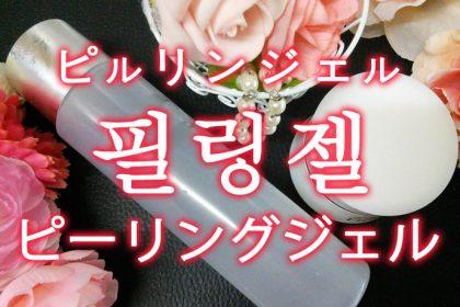 「ピーリングジェル」を韓国語では?「필링젤(ピルリンジェル)」の意味