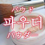 「パウダー」を韓国語では?「파우더(パウド)」の意味