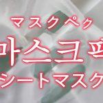 「シートマスク(マスクパック)」を韓国語では?「마스크팩(マスクペク)」の意味