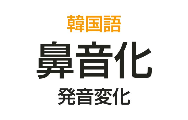 韓国語の鼻音化 –「ㅇ」「ㄴ」「ㅁ」になるハングルの発音変化