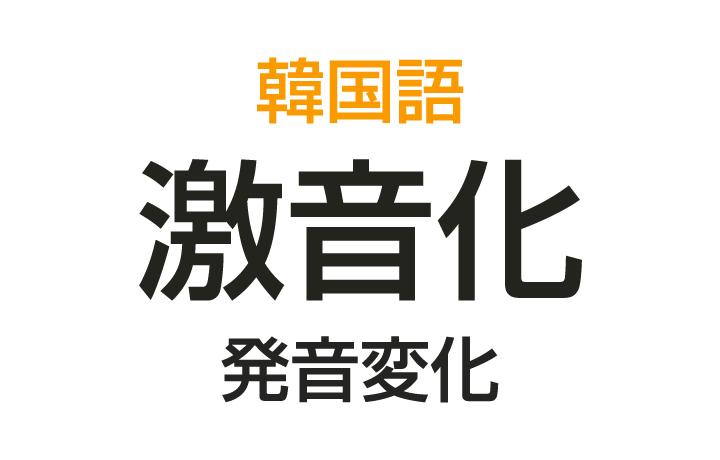 韓国語の激音化 – ハングルの発音変化