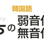 韓国語のㅎ(ヒウッ)の弱音化・無音化 – ハングルの発音変化