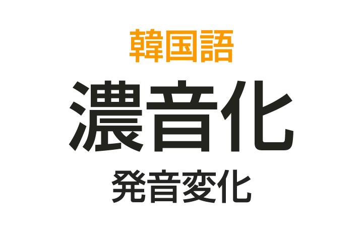 韓国語の濃音化 – つまる音になるハングルの発音変化