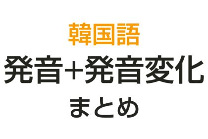 韓国語の発音と発音変化まとめ!基本からマスターしよう
