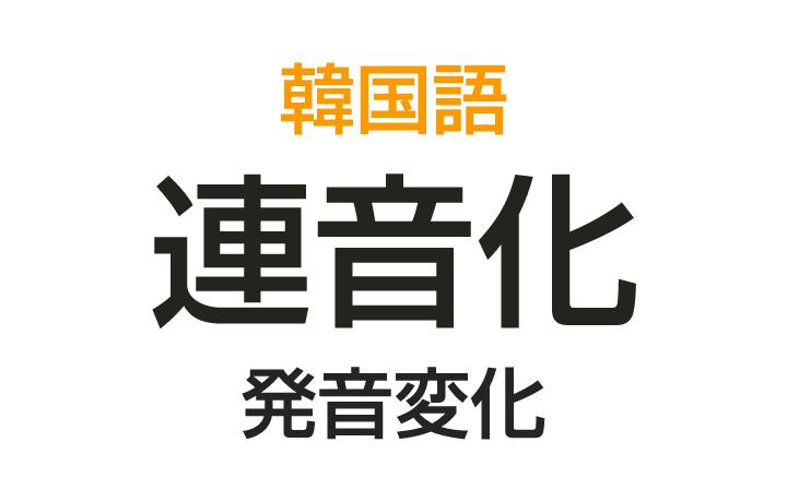韓国語の連音化(リエゾン)– 前後の音をつなげるハングルの発音変化