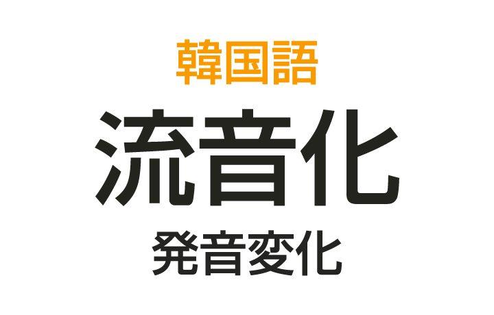 韓国語の流音化 –「ㄴ」が「ㄹ」になるハングルの発音変化