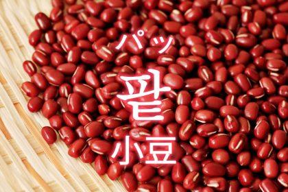 「小豆(あずき)」を韓国語では?「팥(パッ)」の意味