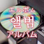 「アルバム」を韓国語では?「앨범(エルボム)」の意味