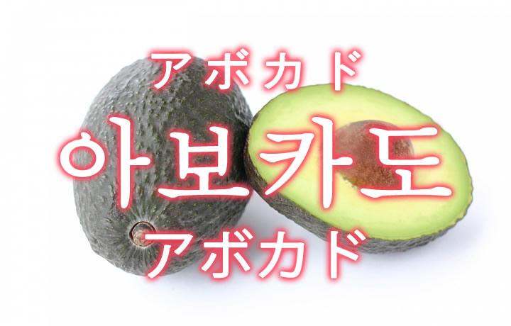 「アボカド」を韓国語では?「아보카도(アボカド)」の意味