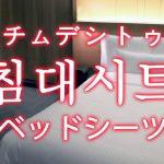 「ベッドシーツ」を韓国語では?「침대시트(チムデシトゥ)」の意味
