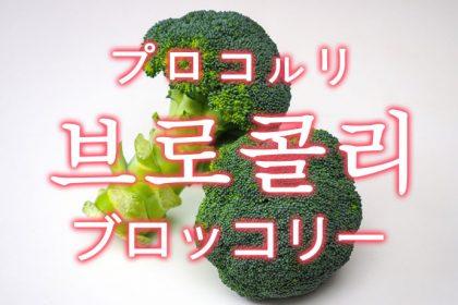 「ブロッコリー」を韓国語では?「브로콜리(プロコルリ)」の意味