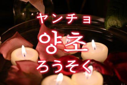 「ろうそく・キャンドル」を韓国語では?「양초(ヤンチョ)」の意味