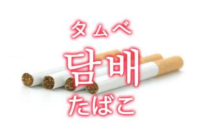 「煙草(たばこ)」を韓国語では?「담배(タムベ)」の意味
