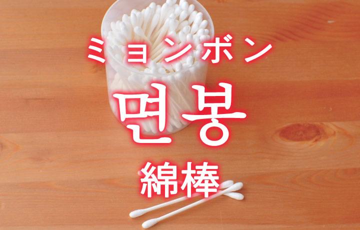 「綿棒(めんぼう)」を韓国語では?「면봉(ミョンボン)」の意味