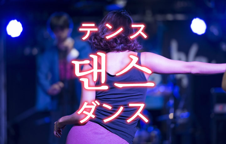「ダンス」を韓国語では?「댄스(テンス)」の意味